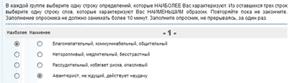 ОПРОСНИК ДИАГНОСТИКИ СТИЛЕЙ ПОВЕДЕНИЯ INSUNRISE® DISC